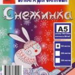 16 Бумага Снежинка для записей А5 цветная неон (ассорти) 100 л