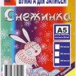 """Бумага цветная """"Снежинка""""(неон и пастель) ,ф.А5, пл.80г\м2,100л\упак."""
