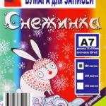 18 Бумага Снежинка для записей А7 цветная неон (ассорти) 100 л