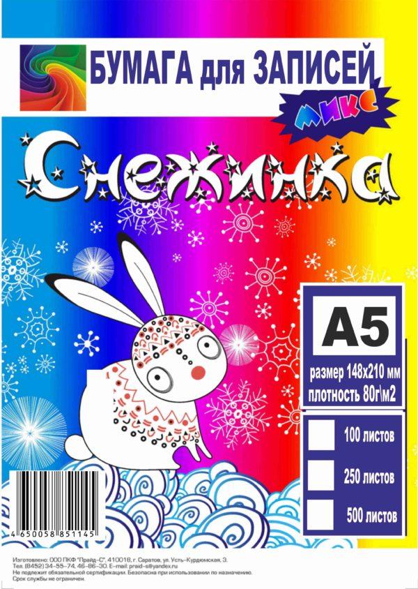19 Бумага для записей СНЕЖИНКА , цветная МИКС, А5, 100л