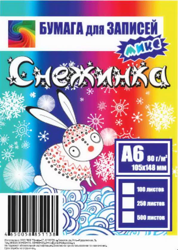 20 Бумага для записей СНЕЖИНКА , цветная МИКС, А6, 100л