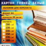 27 Обложки картон белый глянец ф.А4 50л толщ.200-300мкм