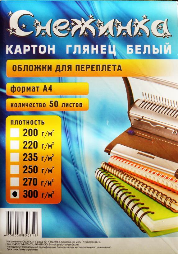 Обложки картонные для переплета, А4, пл.200г\м2, белые, глянец, 50 листов
