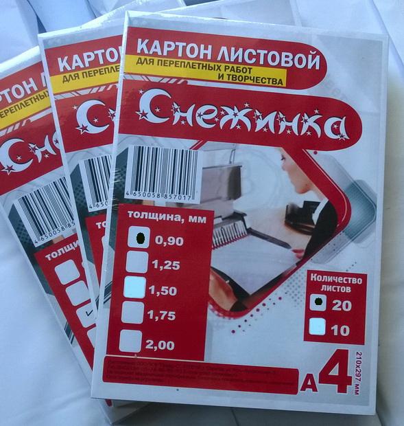 Картон переплетный СНЕЖИНКА, А4, толщ.0,9мм, 20л