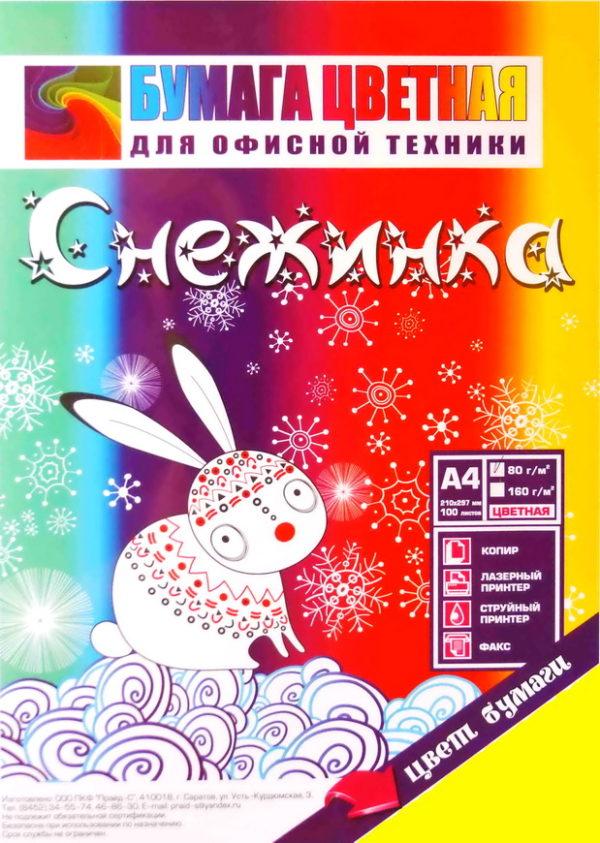 43 Бумага цветная СНЕЖИНКА А4 неон(ассорти), 100л