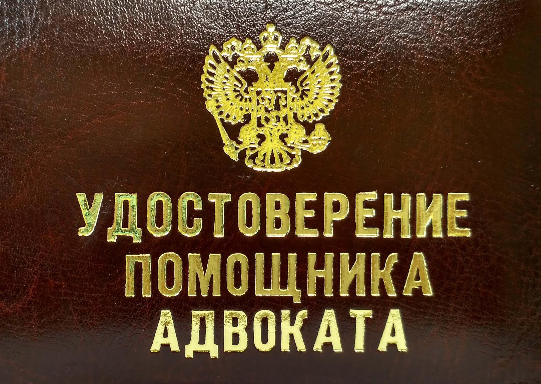 Удостоверение помощника адвоката