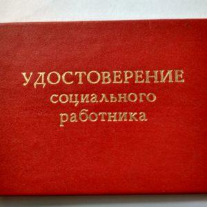 Удостоверение социального работника