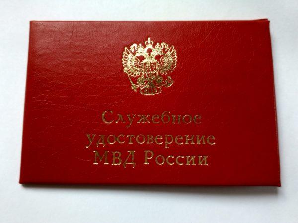 Служебное удостоверение МВД