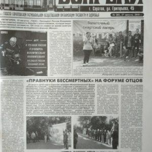 Газета чернобелая