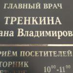 табличка мат табличка серебро (1)