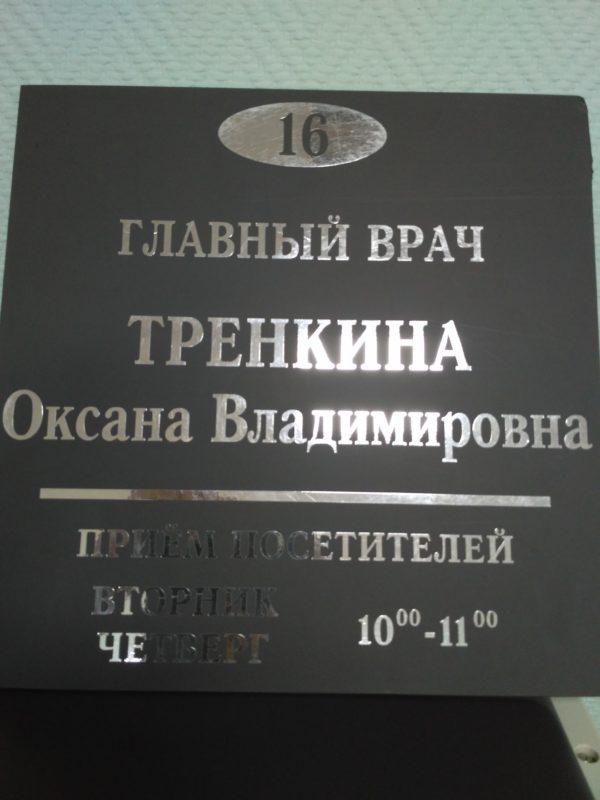 табличка мат табличка серебро
