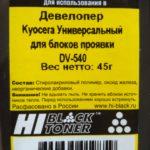 Девелопер kyocera Универсальный для блоков проявки DV-540 вес нетто 45гр