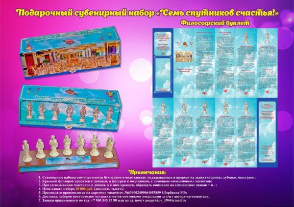 Реклама подарочного сувенирного пабора