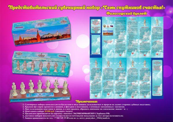 Реклама прдставительского сувенирного набора