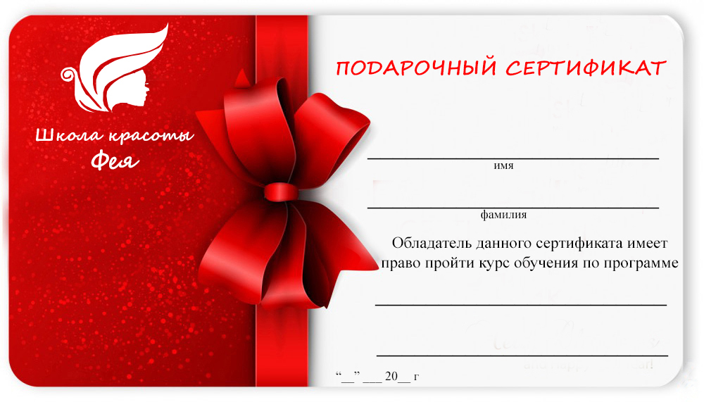 Шаблон подарочного сертификата картинки