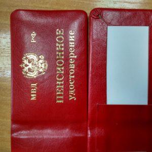 пенсионное удостоверение МВД