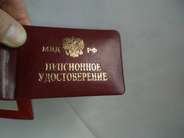 Пенсионное МВД1