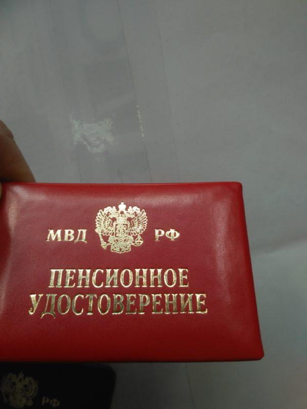 Пенсионнон МВД кожа