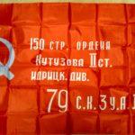флаг дня победы