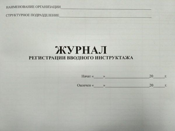 журнал титульный лист