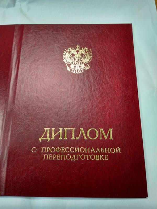 Диплом о проф перегатовке