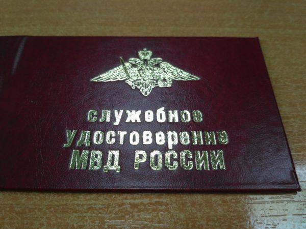 Служебное удостоверение МВД России1