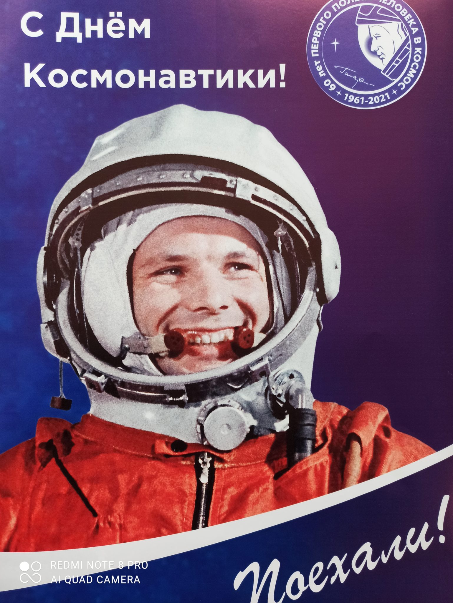 плакат +ко дню космонавтики