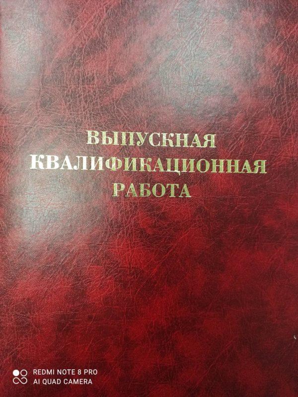 папка ВКР