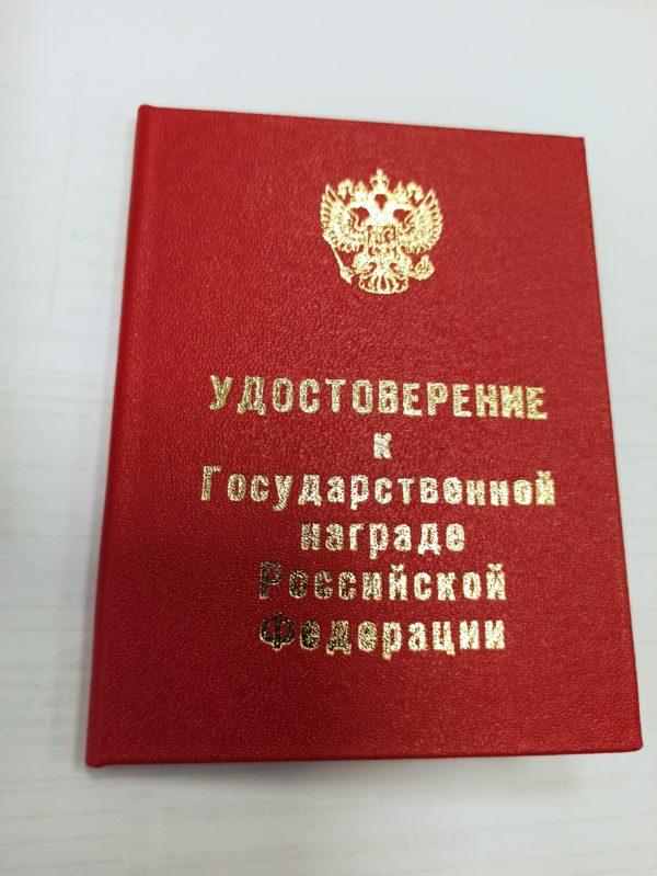удостоверение к гос награде красное