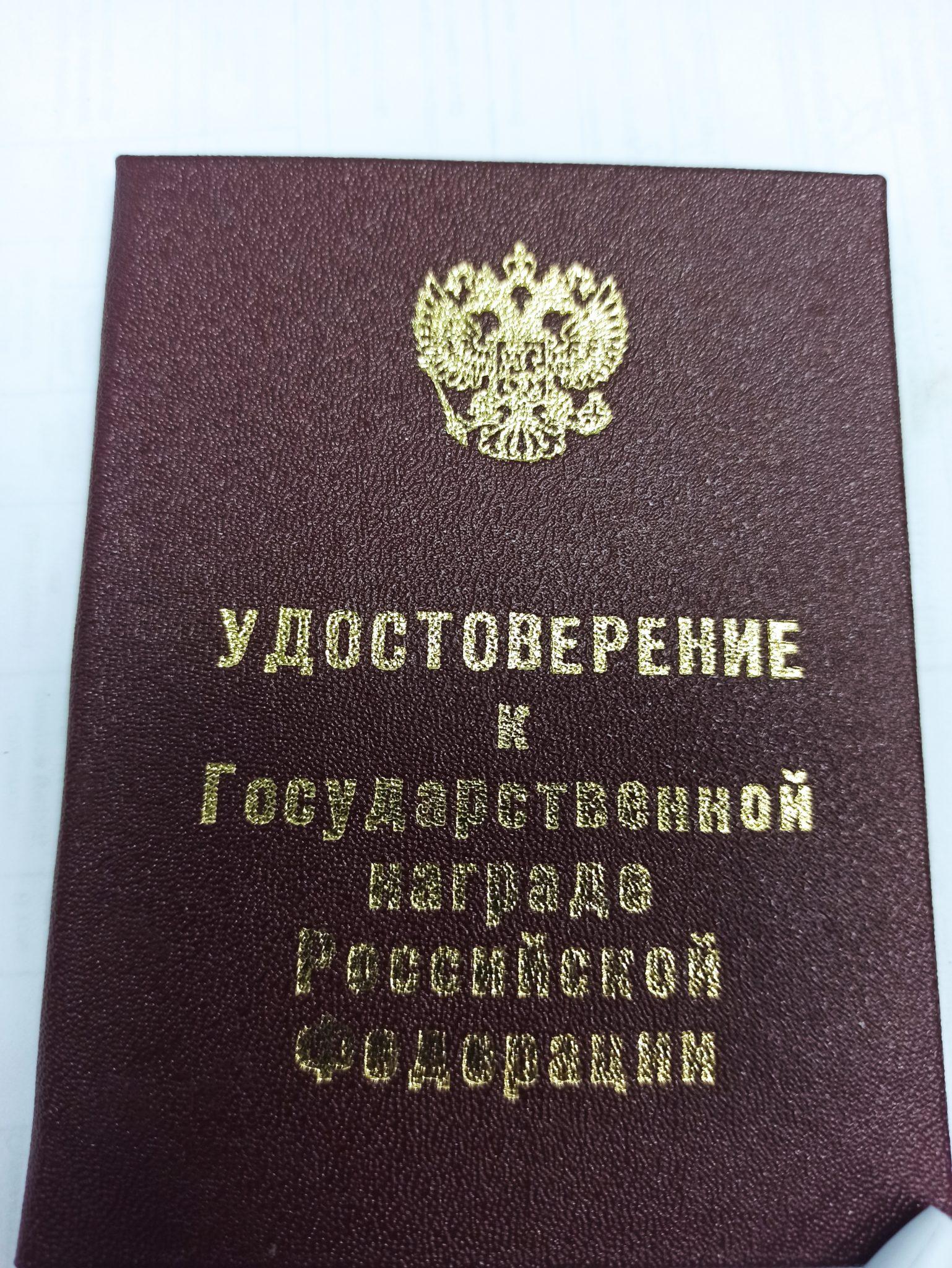 Удостоверение к Государственной награде Российской Федерации